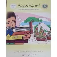أحب العربية كتاب التلميذ الحادي عشر