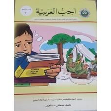 أحب العربية كتاب التدريبات الحادي عشر