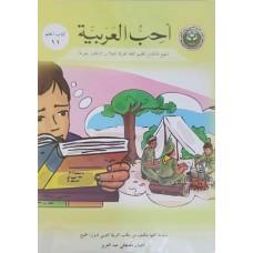 أحب العربية كتاب المعلم الحادي عشر