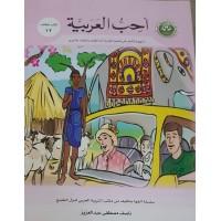 أحب العربية كتاب التلميذ الثاني عشر