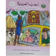 أحب العربية كتاب التدريبات الثاني عشر