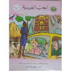 أحب العربية كتاب المعلم الثاني عشر