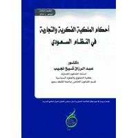 أحكام الملكية الفكرية والتجارية في النظام السعودي