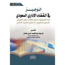 الوجيز في القضاء الاداري السعودي