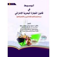 الوسيط في قانون التجارة البحرية الإماراتي