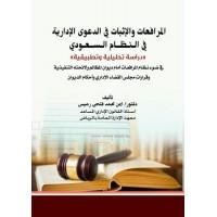 المرافعات والإثبات في الدعوى الإدارية في النظام السعودي
