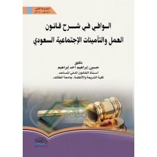 الوافي في شرح قانون العمل والتأمينات الاجتماعية السعودي