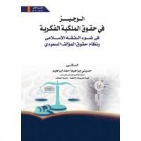 الوجيز في حقوق الملكية الفكرية