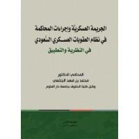 الجريمة العسكرية واجراءات المحاكمة في نظام العقوبات العسكري السعودي