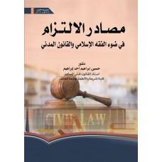 مصادر الالتزام في ضوء الفقه الإسلامي والقانون المدني