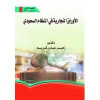 الأوراق التجارية في النظام السعودي