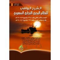 الشرح الوافي للنظام البحري التجاري السعودي