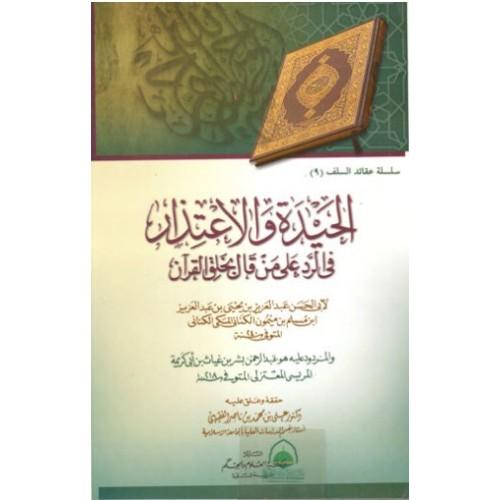 الحيدة والإعتذار في الرد علي من قال بخلق القرآن