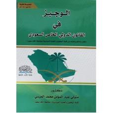 الوجيز في القانون الدولي الخاص السعودي