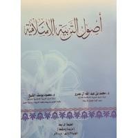 أصول التربية الإسلامية