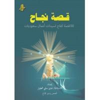 قصة نجاح 50 قصة كفاح لسيدات اعمال سعوديات