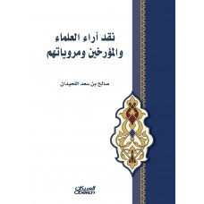 نقد آراء العلماء والمؤرخين ومروياتهم الكتب العربية