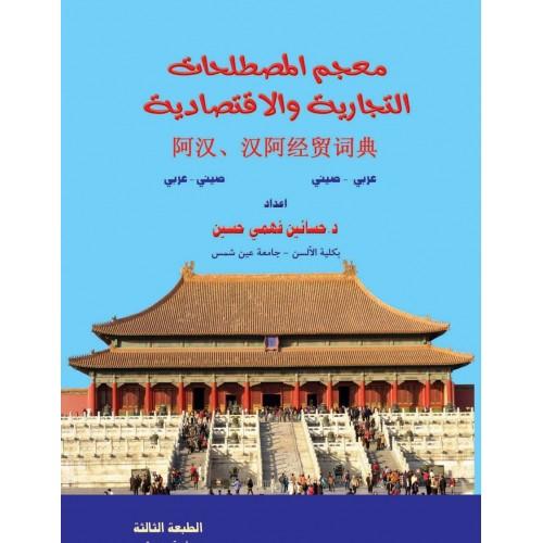 معجم المصطلحات التجارية والاقتصادية عربي صيني، صيني عربي