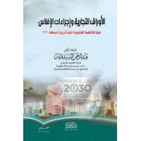 الاوراق التجارية واجراءات الافلاس طبقا للانظمة القانونية المنفذة لرؤية المملكة 2030
