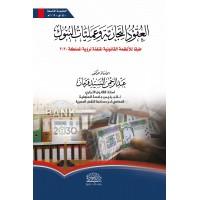 العقود التجارية وعمليات البنوك طبقا للانظمة القانونية المنفذة لرؤية المملكة 2030