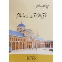 طريق الدعوة إلى الإسلام
