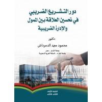 دور التشريع الضريبي في تحسين العلاقة بين الممول والادارة الضريبية