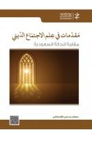 مقدمة في علم الاجتماع الديني مقاربة للحالة السعودية