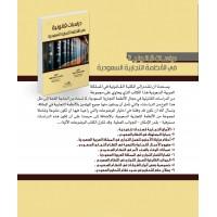 دراسات قانونية في الانظمة التجارية السعودية مجلد