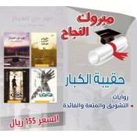 سلسلة روايات للكبار