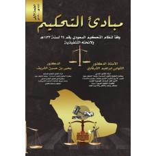 مبادئ التحكيم وفقا لنظام التحكيم السعودي رقم24 لسنة1423 ولائحته التنفيذية