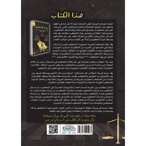 مبادئ التحكيم وفقا لنظام التحكيم السعودي رقم24 لسنة1423 ولائحته التنفيذية الأنظمة والقوانين