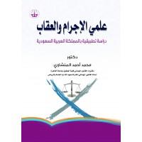 علمي الاجرام والعقاب دراسة تطبيقية بالمملكة العربية السعودية