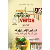 تعلم الانجليزية من البداية للاحتراف