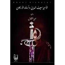 الامير سيف الدين ونساؤه الأربعين الروايات والقصص