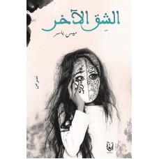 الشق الآخر الكتب العربية