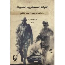 القيادة العسكرية الحديثة