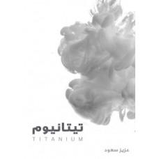 تيتانيوم الكتب العربية