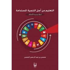 التعليم من أجل التنمية المستدامة