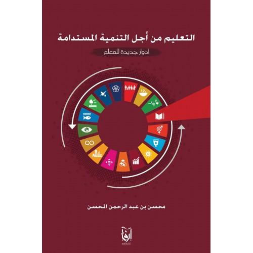 التعليم من أجل التنمية المستدامة التعليم