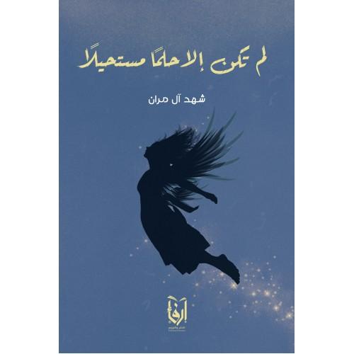 لم تكن إلا حلما مستحيلا,شهد آل مران,قصص قصيرة,دار ارفاء,