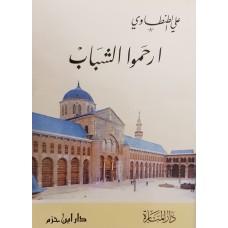 ارحموا الشباب الكتب العربية
