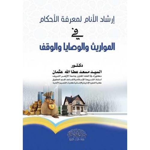 ارشاد الانام لمعرفة الاحكام في المواريث والوصايا والوقف الكتب العربية