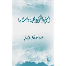 اسق الفؤاد محبة وسلاما الكتب العربية