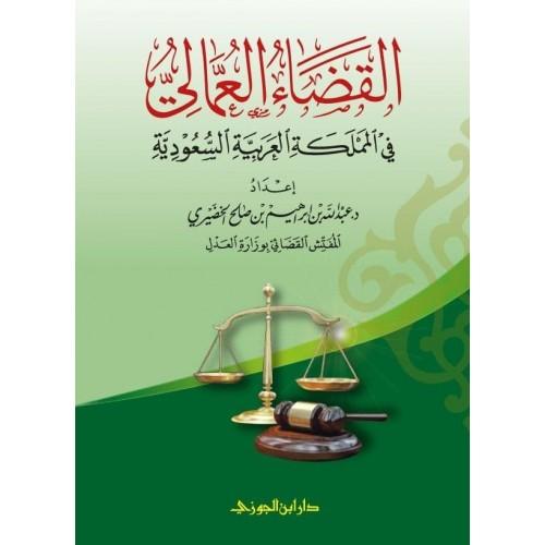 القضاء العمالي في المملكة العربية السعودية الكتب العربية