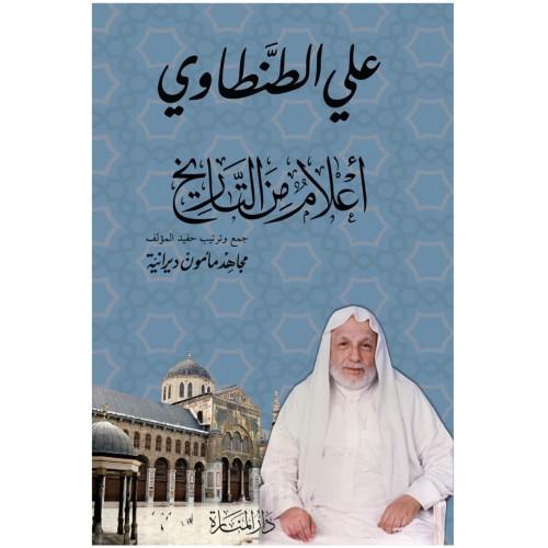 اعلام من التاريخ الكتب العربية