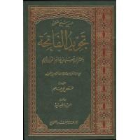 تجويد الفاتحة وعشر سورٍ قصار من خواتيم القرآن الكريم