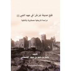 فتح مدينة جرش في عهد النبي