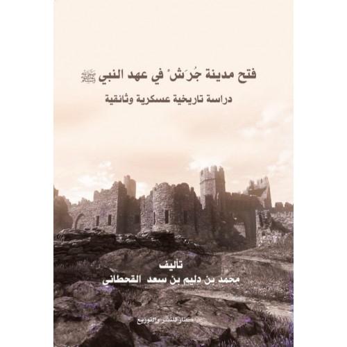 فتح مدينة جرش في عهد النبي التاريخ