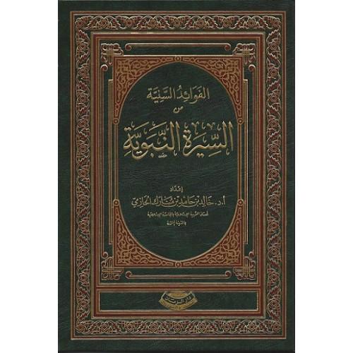 الفوائد السنية من السيرة النبوية الكتب العربية