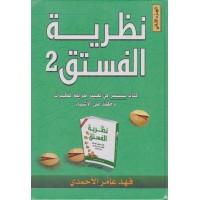 نظرية الفستق 2 كتاب سيستمر في تغيير طريقة تفكيرك وحكمك على الاشياء